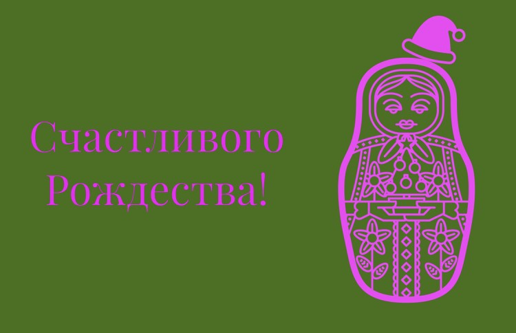 Russian Christmas greeting and graphic of a Russian doll